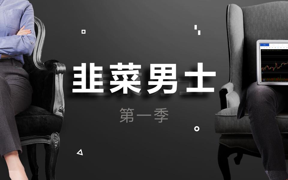 韭菜男士第一季 第1集