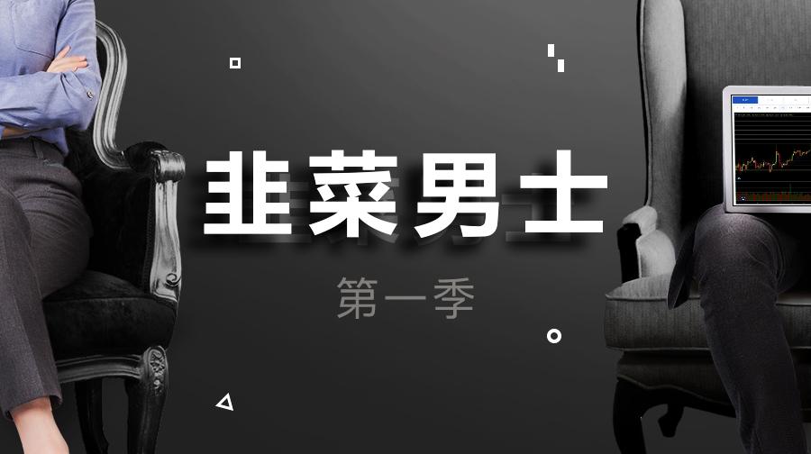 韭菜男士第一季 第3集