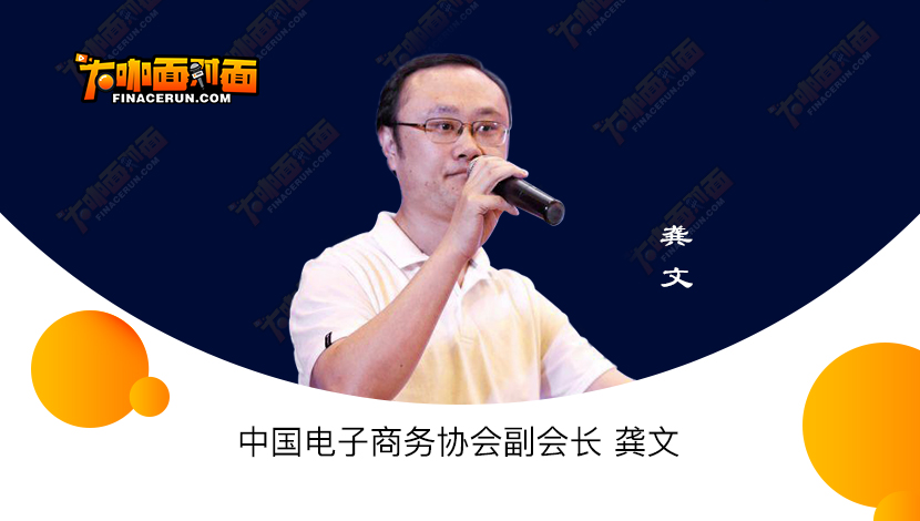 """【完整版】中国电子商务协会副会长龚文:技术何时能突破?区块链还处于互联网""""贪吃蛇""""阶段"""