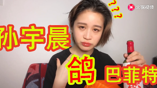 烦立停第40期:过度营销的孙宇晨输给了一个结石