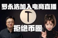 烦立停:罗永浩宁愿做电商直播,也不进币圈