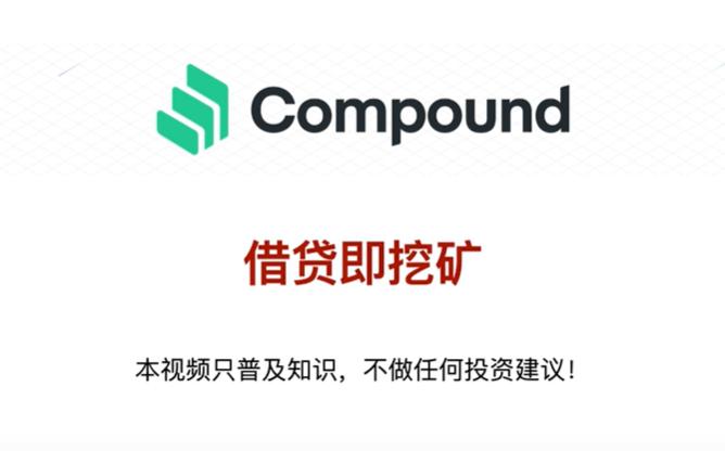 借贷即挖矿的Compound到底是什么?