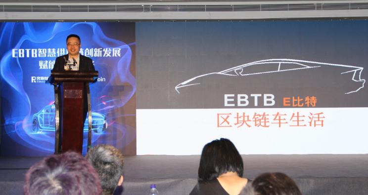 EBTB智慧供应链赋能汽车后市场 车比特万家店面加速区块链落地