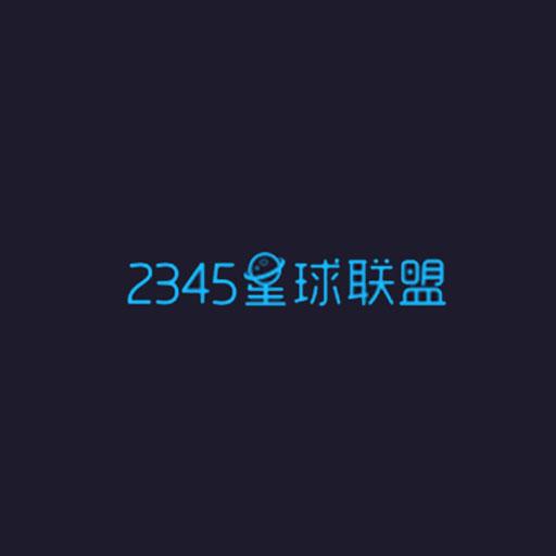 2345星球联盟计划